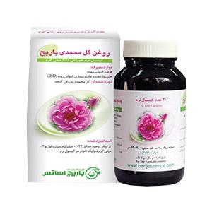 کپسول نرم روغن گل محمدی باریج