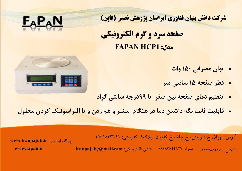 صفحه سرد و گرم الکترونیکی فاپن مدل FAPAN HCP1